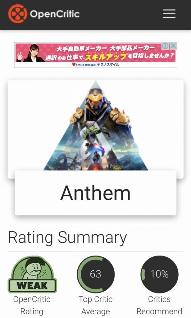 "32GQrNh 615x1024 - AAA超大作『Anthem』大手ゲームサイトGameSpotが""6/10点""と大酷評"