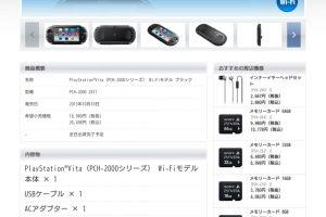 6VpoAWj 300x200 - ソニー、Vitaの出荷終了を発表。今月で完全に撤退 2