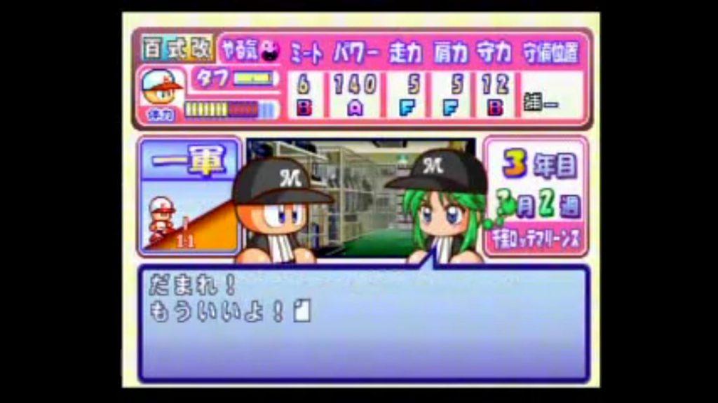 B3kzct6 1024x576 - パワプロ7の早川あおいちゃんの言動