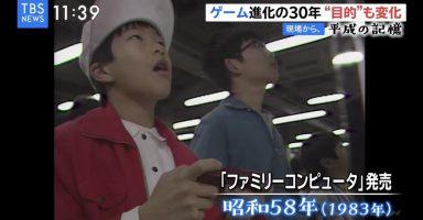 UiZkK2X 384x200 - 【悲報】TBSニュース「ゲームの進化30年」、PS4をガン無視し最後はスプラトゥーン2で締める