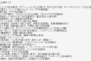 f81fd2e4c52864042852c112ce927ae2 10 300x200 - 【バンナム】PS4「ジャンプフォース」、ストーリーが未完で終わる。続きはDLCで。