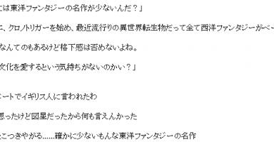 f81fd2e4c52864042852c112ce927ae2 4 384x200 - はてな民が耳の痛いイタコ芸。「なぜ日本人は東洋ファンタジーを作らないんだ?FF、ドラクエ、クロノトリガー…全て西洋だろう?」