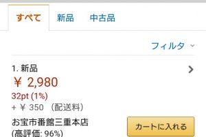 iD6YIJQ 300x200 - 【62%OFF】PS4独占RPG『アークオブアルケミスト』発売から2週間で定価7776円→新品2980円に暴落