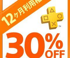 image 240x200 - 【30%オフ】Playstation plus 3600円で何度でも購入可能【キャンペーン3/10まで】