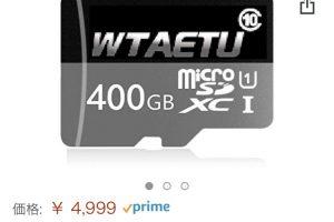 jqOSlLg 300x200 - 【Switch朗報】microSDカードさん、ついに1TBの大台に到達してしまう!