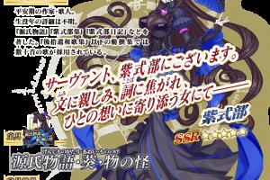 servant details l 01 300x200 - 【画悲】FGO、紫式部を追加実装 これの一体どこが紫式部なのか?