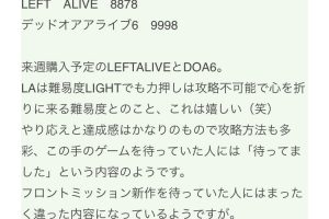 vL0GfVC 300x200 - 【悲報】スクエニ新作PS4「LEFT ALIVE」、ファミ通レビュー8878のクソゲー評価!!!