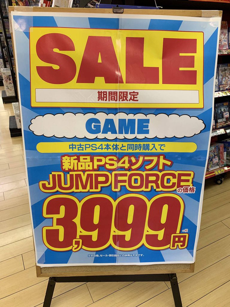 vLFTaaI 768x1024 - 【52%引き】『ジャンプフォース』発売から1週間で定価8200円→新品3999円!