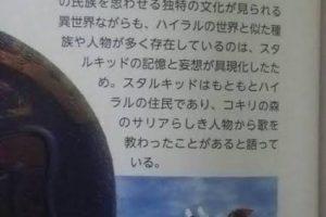 yB9iBpK 300x200 - ゼルダ公式「ムジュラの世界はスカルキッドの妄想やで?エンディング後に世界消滅してます」