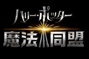 1 24 300x200 - ポケモンGOのNiantic社、ハリーポッターGOの正式タイトルを発表!  その名も「魔法同盟」