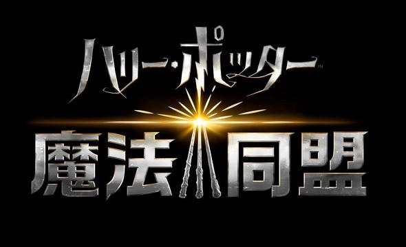 ポケモンGOのNiantic社、ハリーポッターGOの正式タイトルを発表!  その名も「魔法同盟」