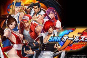 1 26 300x200 - SNK「KOF、サムスピ、月華の剣士のキャラを選べる新作ゲーム作ってみた」