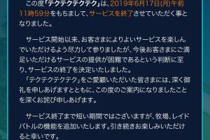 1 31 300x200 - 【悲報】テクテクテクテクサービス終了