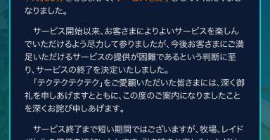 1 31 384x200 - 【悲報】テクテクテクテクサービス終了