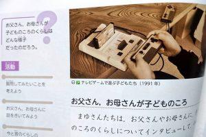 D0pf0MaVsAAQJHm 300x200 - 教科書に載ってるファミコンの写真が捏造だらけ。日本の教科書は捏造だらけ!!