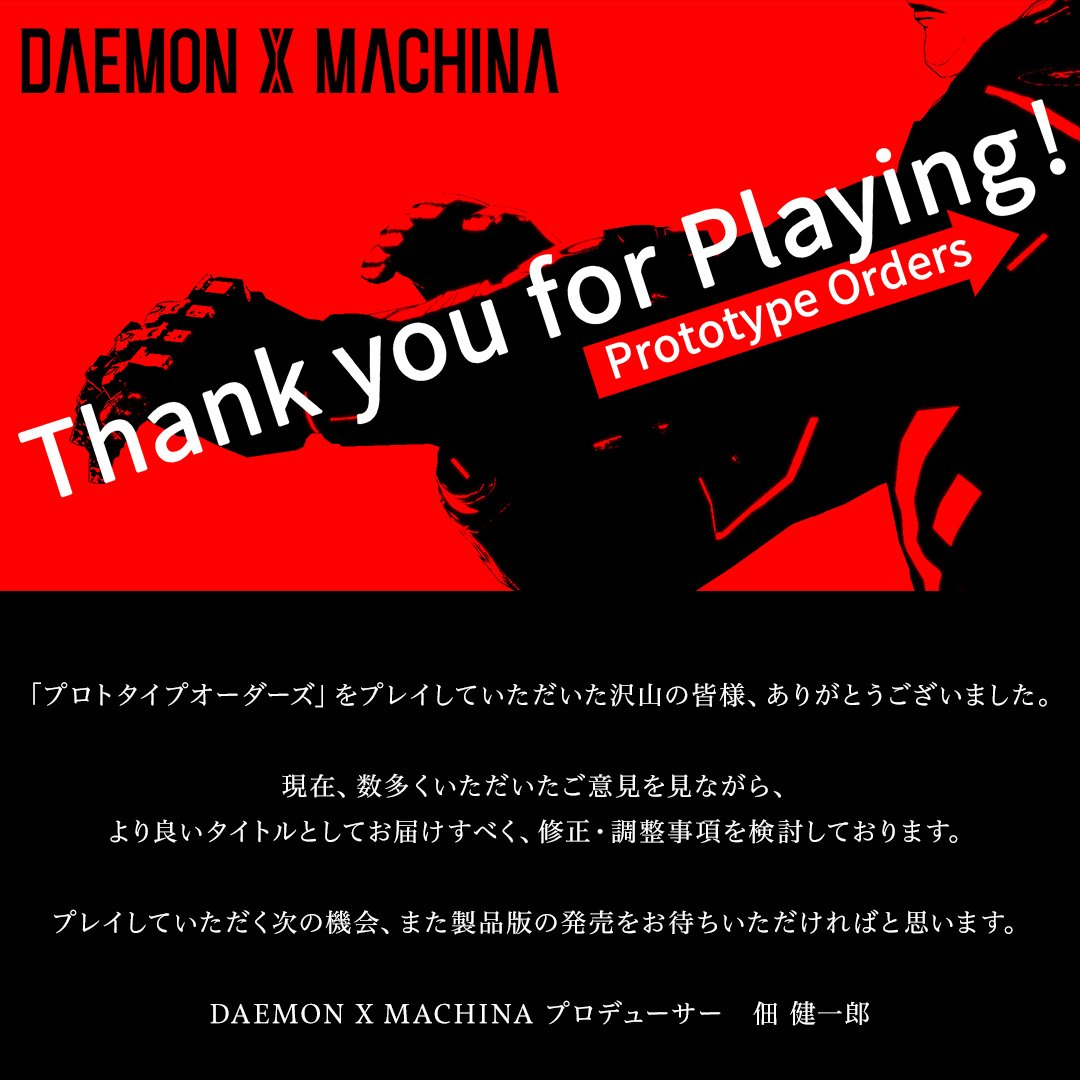 D1 KIG1UgAAuO9J - 佃「デモンエクスマキナ体験版をプレイして頂いた皆様へ」