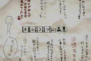HHzyHAQ 300x200 - 【朗報】どぶ森新作の詳細、リークされる
