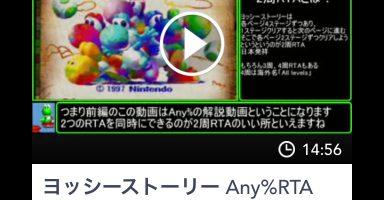 JXdcfk1 384x200 - 【悲報】ヨッシークラフトワールド発売から9時間でクリア