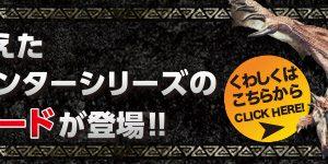 MH banner 300x150 - モンハン仕様のmicroSDカードが4月25日に発売決定!