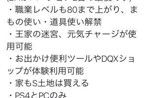 NRDjjdo 300x200 - 【朗報】過疎りまくりの「ドラゴンクエスト10」、体験版でver2.3までプレイ可能に!!!