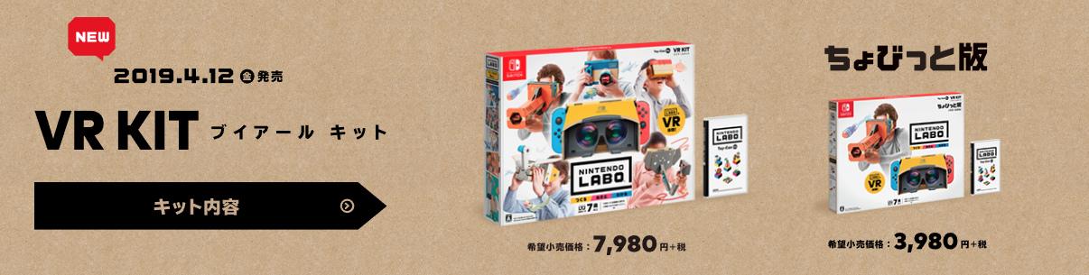 任天堂がついにVR機器を発表! 段ボールでまさかの8000円