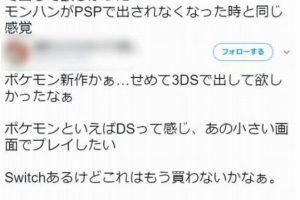 asdfasfasf 300x200 - 【悲報】ポケモン公式ツイートのリプ欄、3DSで出せ勢で溢れかえる