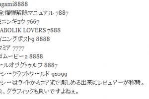 f81fd2e4c52864042852c112ce927ae2 17 300x200 - Switch『ヨッシークラフトワールド』ファミ通クロレビで9・10・9・9の計37点
