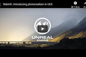 f81fd2e4c52864042852c112ce927ae2 25 300x200 - 【動画】『UnrealEngine4』を使ったフォトリアルな映像の質が凄い。これもう実写超えただろ