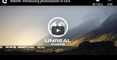 f81fd2e4c52864042852c112ce927ae2 25 384x200 - 【動画】『UnrealEngine4』を使ったフォトリアルな映像の質が凄い。これもう実写超えただろ