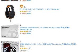 light.dotup .org578837 300x200 - 【PS悲報】プレイステーションさん、チートツールが純正パッドより売れてしまう