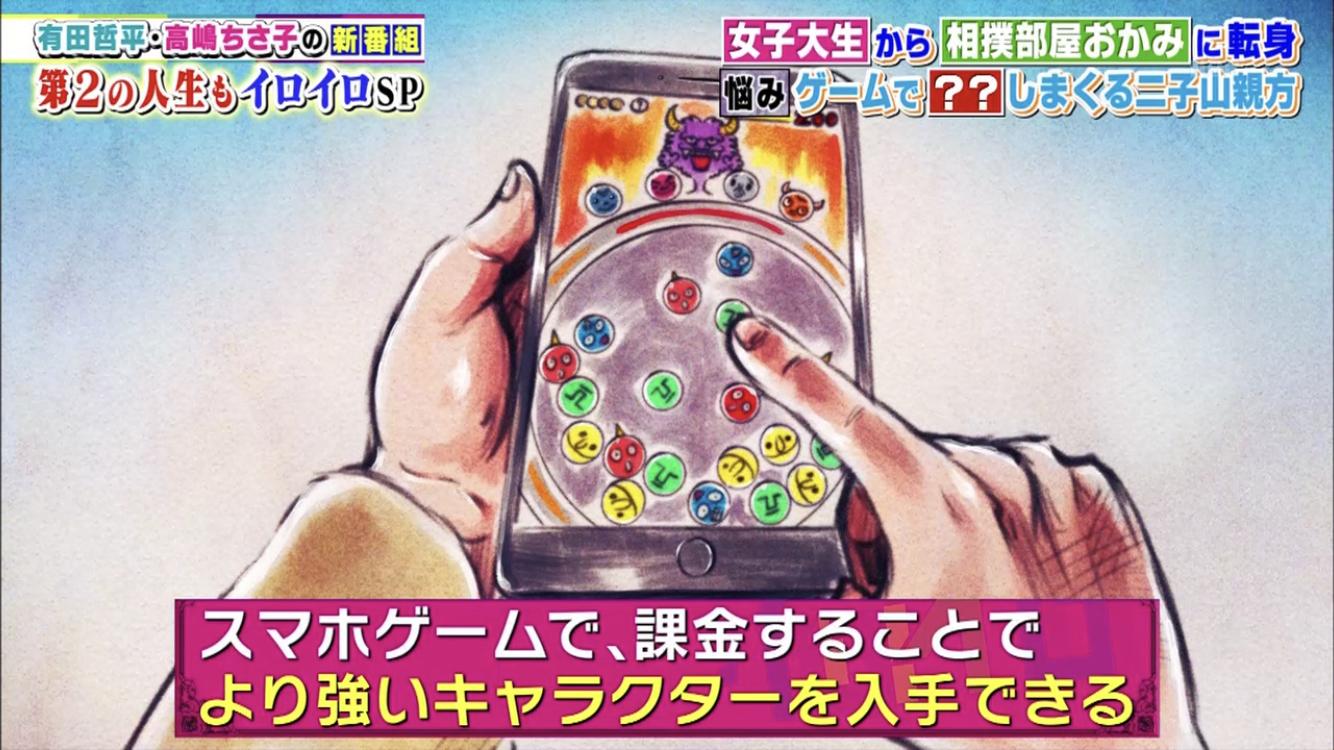 1 19 - 【悲報】地上波テレビ「スマホゲームは課金すればする程強くなるクソゲー」