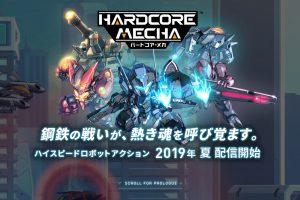 1 29 300x200 - まるでスパロボの戦闘シーンの様なメカアクションゲーム「HARDCORE MECHA」がPS4で2019年夏に配信決定!