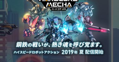 1 29 384x200 - まるでスパロボの戦闘シーンの様なメカアクションゲーム「HARDCORE MECHA」がPS4で2019年夏に配信決定!