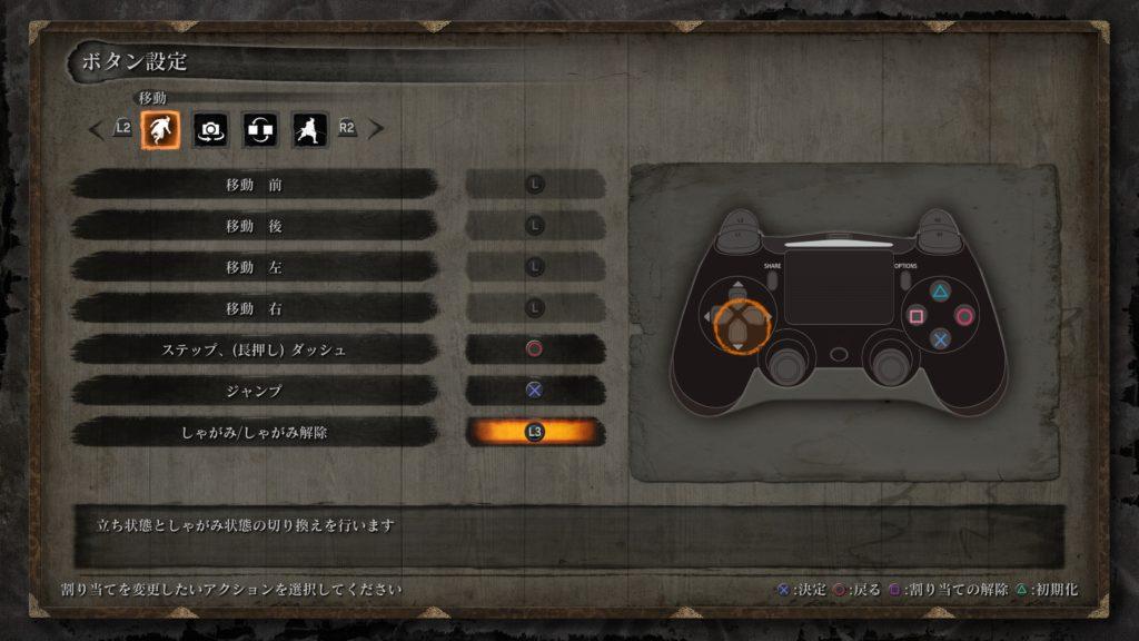 1 8 - 神ゲー『SEKIRO』、攻撃ボタンもガードボタン等も好きなように設定できるオプションを用意してしまう