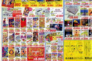 1ab2b3e7 300x200 - SFCが9000円で売られる中、PS5800円で並ぶチラシがみつかる こりゃ時代が動くわけだ