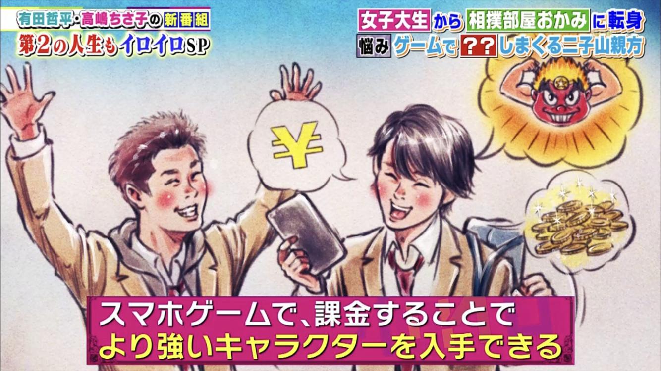 2 15 - 【悲報】地上波テレビ「スマホゲームは課金すればする程強くなるクソゲー」