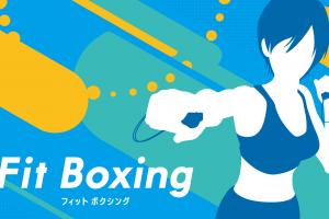 20190422 fit00 300x200 - Switchソフト「Fit Boxing」 世界累計出荷30万本突破のお知らせ