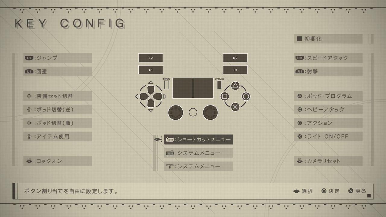 3 4 - 神ゲー『SEKIRO』、攻撃ボタンもガードボタン等も好きなように設定できるオプションを用意してしまう