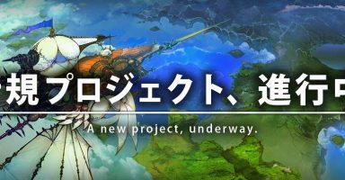 3dbd 01 384x200 - 【朗報】スクエニ吉田、FF14に続く次世代新規プロジェクトを進行中!