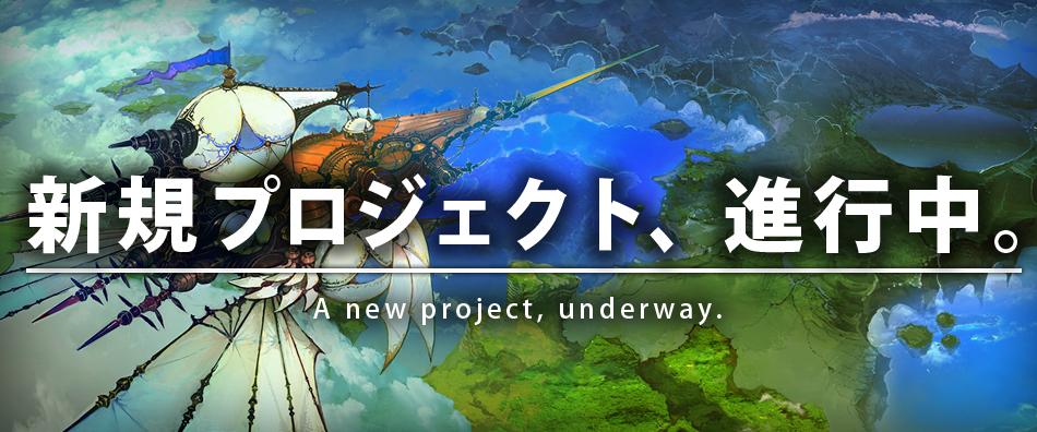 3dbd 01 - 【朗報】スクエニ吉田、FF14に続く次世代新規プロジェクトを進行中!
