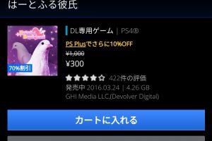 9aGjPnM 300x200 - 【朗報】PS Storeで90%オフのGWセール開催!売り切れる前に急げ!👿