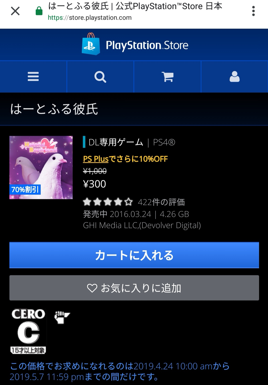 9aGjPnM - 【朗報】PS Storeで90%オフのGWセール開催!売り切れる前に急げ!👿