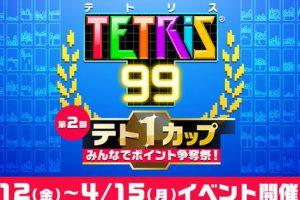 Av Gb6A  300x200 - 【朗報】Switch「第2回テト1カップ」開催決定!!