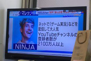 D4aF4e9UUAA0b 8 300x200 - 【速報】月収1億円の世界一有名なストリーマー「Ninja」、世界で最も影響力のある100人に選ばれる。
