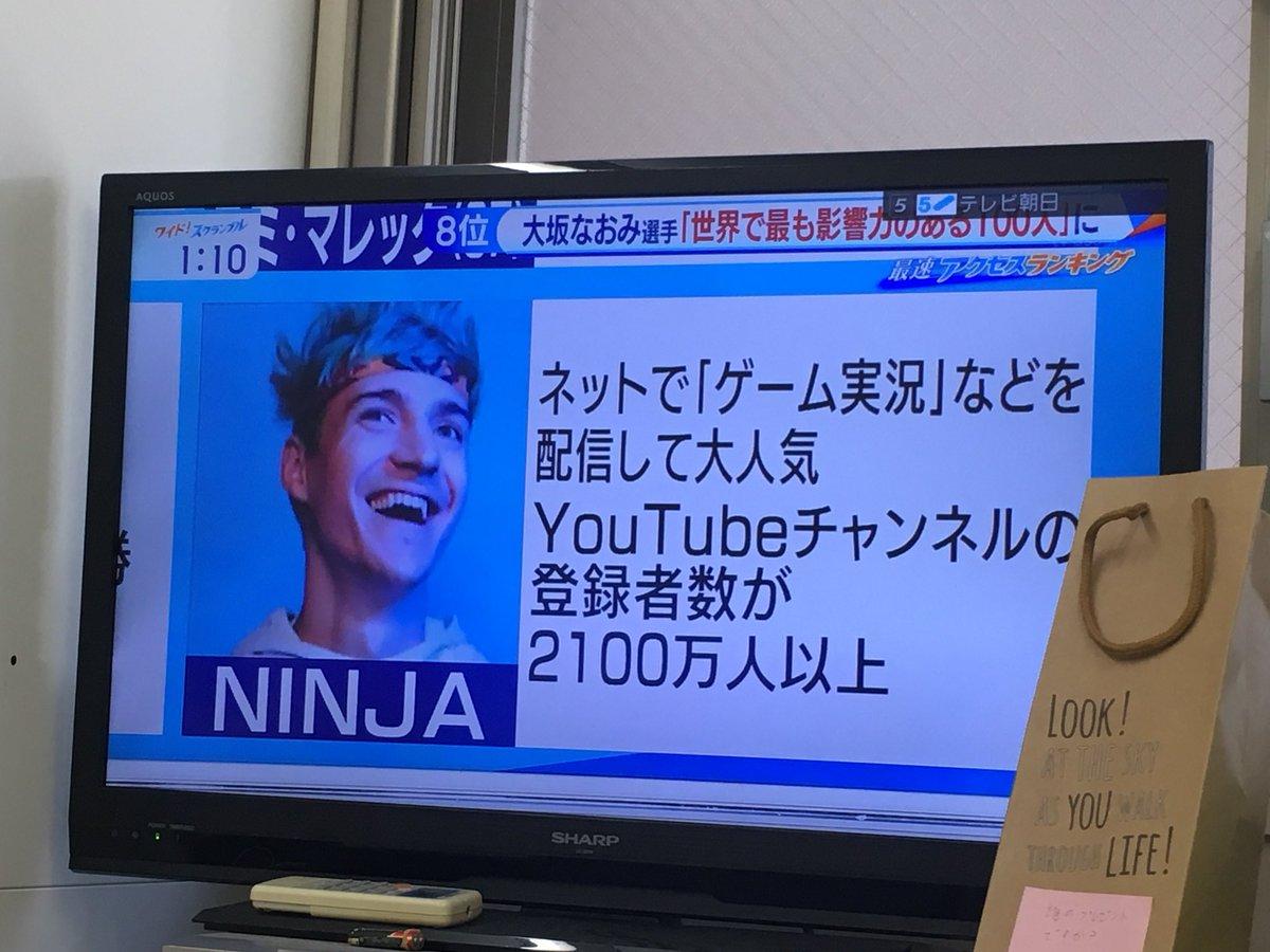 【速報】月収1億円の世界一有名なストリーマー「Ninja」、世界で最も影響力のある100人に選ばれる。