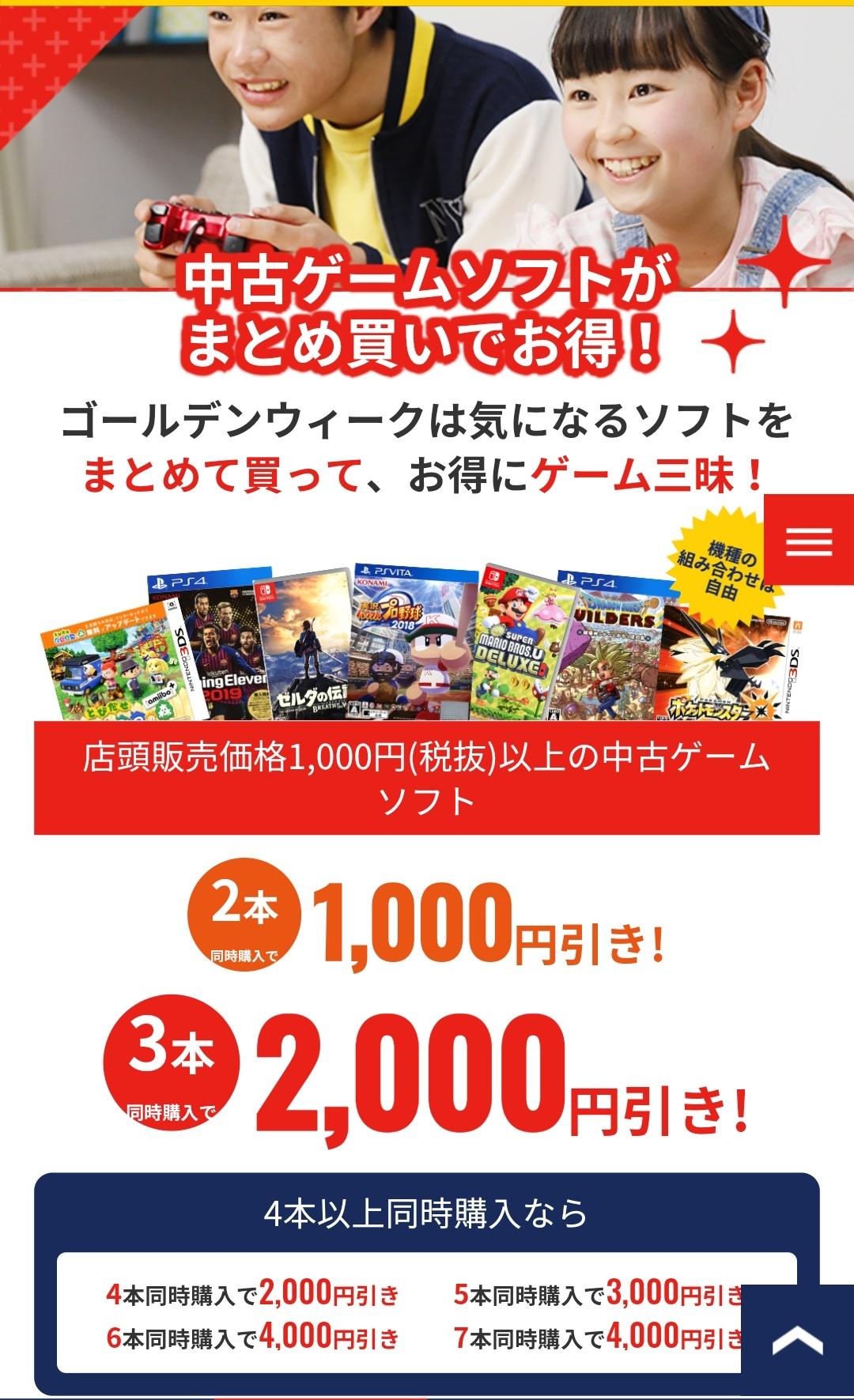 eDY1M6y - 【朗報】PS Storeで90%オフのGWセール開催!売り切れる前に急げ!👿