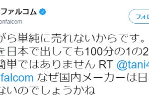 f81fd2e4c52864042852c112ce927ae2 15 300x200 - PCゲーマー「なんで日本語を削除するの?」 メーカー「単純にPC版は売れないからです」