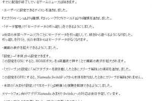 f81fd2e4c52864042852c112ce927ae2 16 300x200 - Nintendo Switch FW v8.0.0へアップデート!