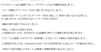 f81fd2e4c52864042852c112ce927ae2 16 384x200 - Nintendo Switch FW v8.0.0へアップデート!