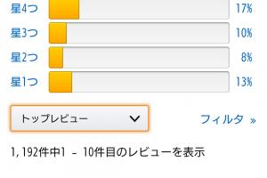 jATOqrv 300x200 - 【朗報】SEKIROのAmazon評価、ネガキャンに負けず星4.0まで回復する